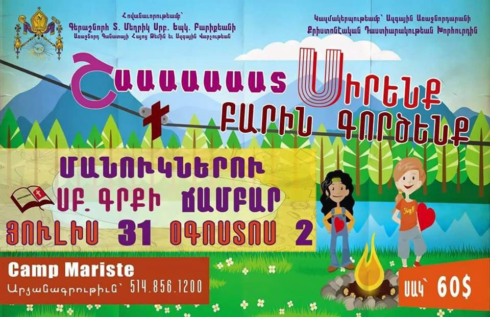 Bible-Camp-2015